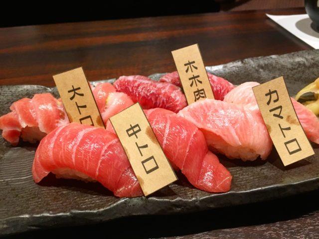 部位 寿司