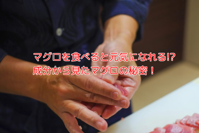 マグロを握る寿司職人