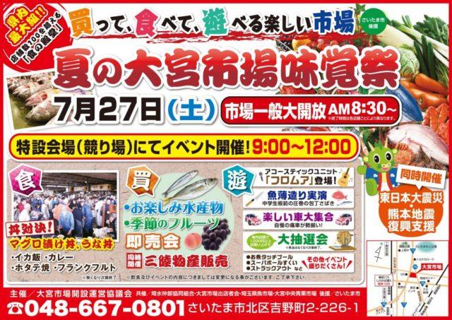 大宮市場のお祭り「味覚祭」